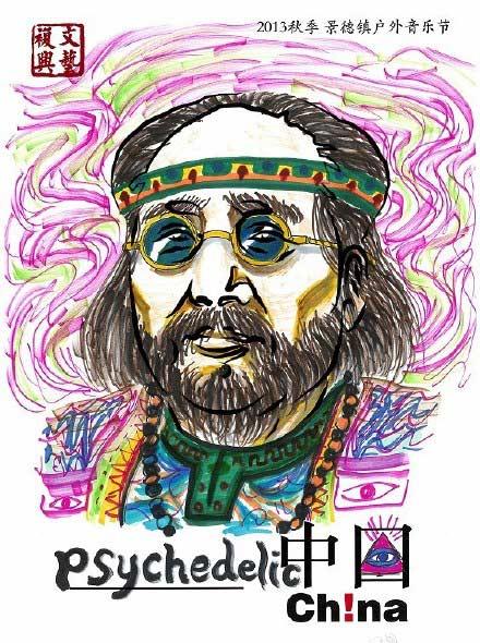 一套很有创意的手绘音乐节宣传海报