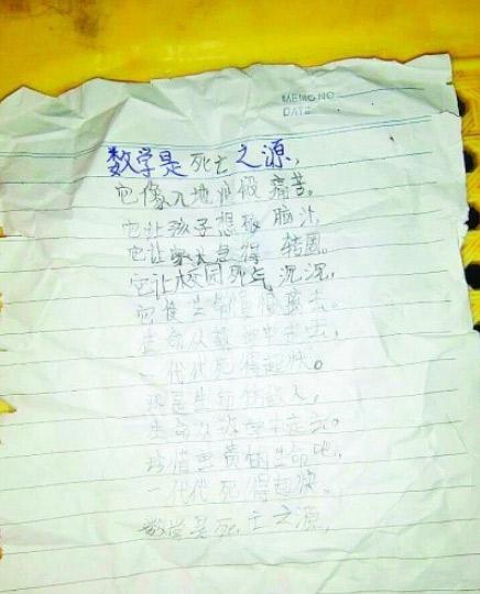 """小学生写诗:数学是死亡之源 借此""""抒发忧伤"""" 网友:堪比余秀华"""