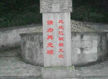 此坟已被掘九次请勿再光顾:盗墓与反盗墓的较量