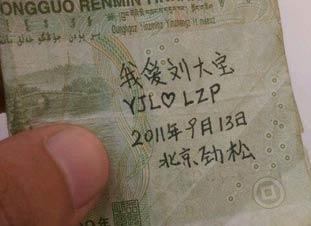 网友收到4年前在北京与前女友用过的一元钱