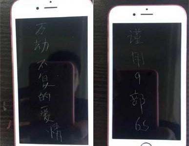 买9台iPhone6s屏幕刻字告别女友 这逼装的可以