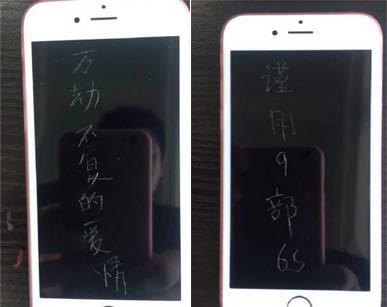 买9台iPhone6s划屏刻字告别前女友 这逼装的可以