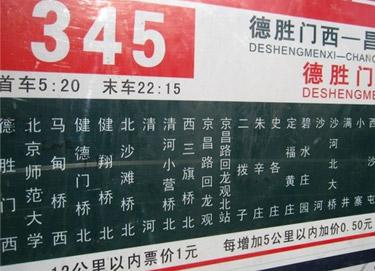北京十大传奇公交
