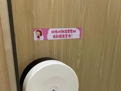小学女厕出现月经提示牌