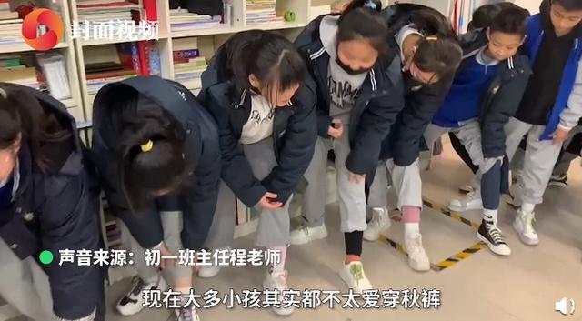 【视频】初中班主任突击检查学生是否穿秋裤 穿秋裤是对冬天最基本的尊重