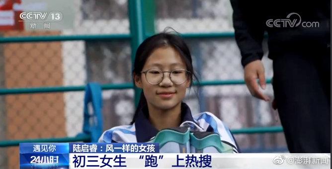 杭州初三女生跑出国家一级运动员水平 已被清华附中录取