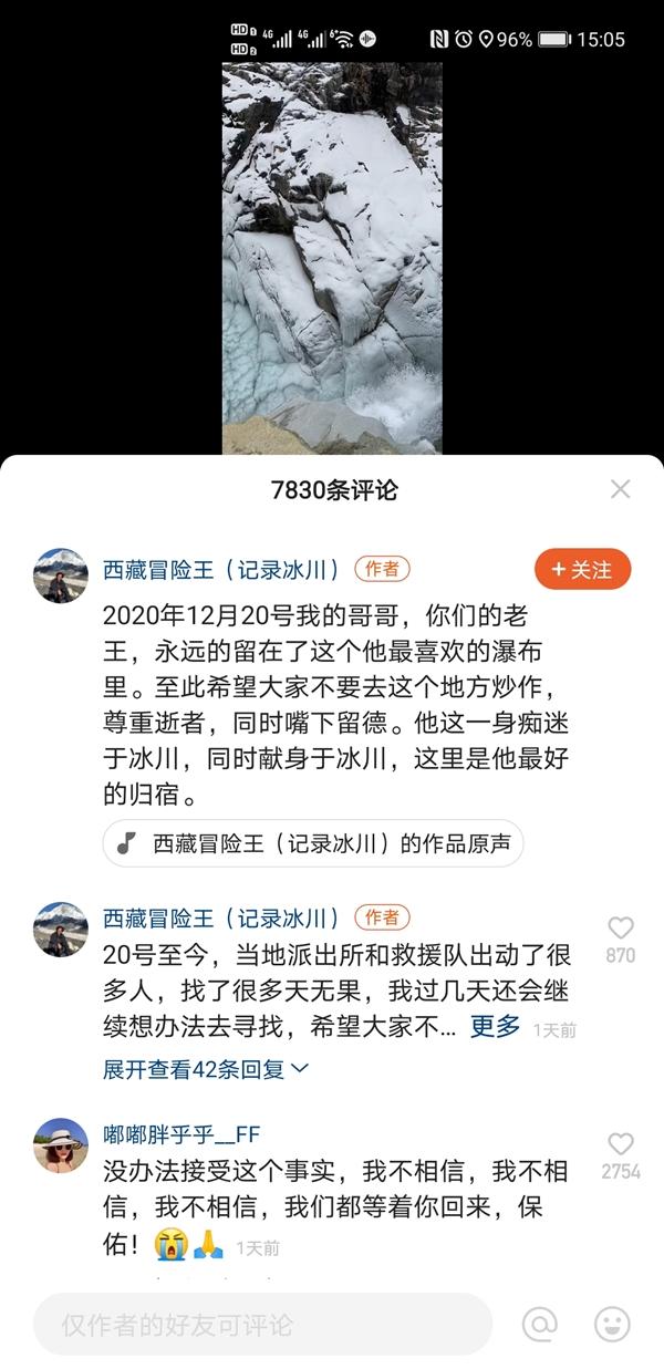 西藏冒险王弟弟回应