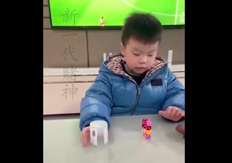 幼儿园摇出了赌王的气质