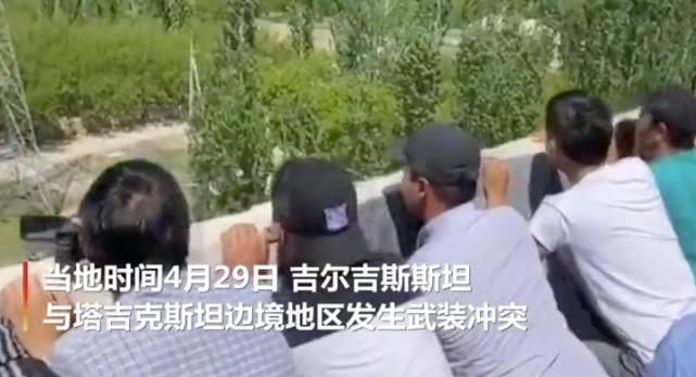 【视频】中亚两国激烈交火 吃瓜居民蹲顶楼围栏后围观