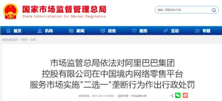 阿里巴巴集团因《反垄断法》被罚182.28亿元  人民日报这样说