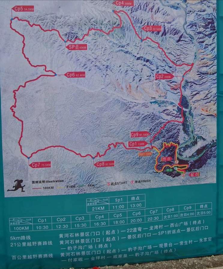 甘肃白银黄河石林山地马拉松线路图