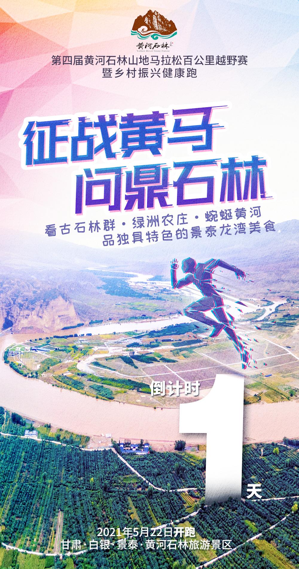 甘肃白银黄河石林山地马拉松海报