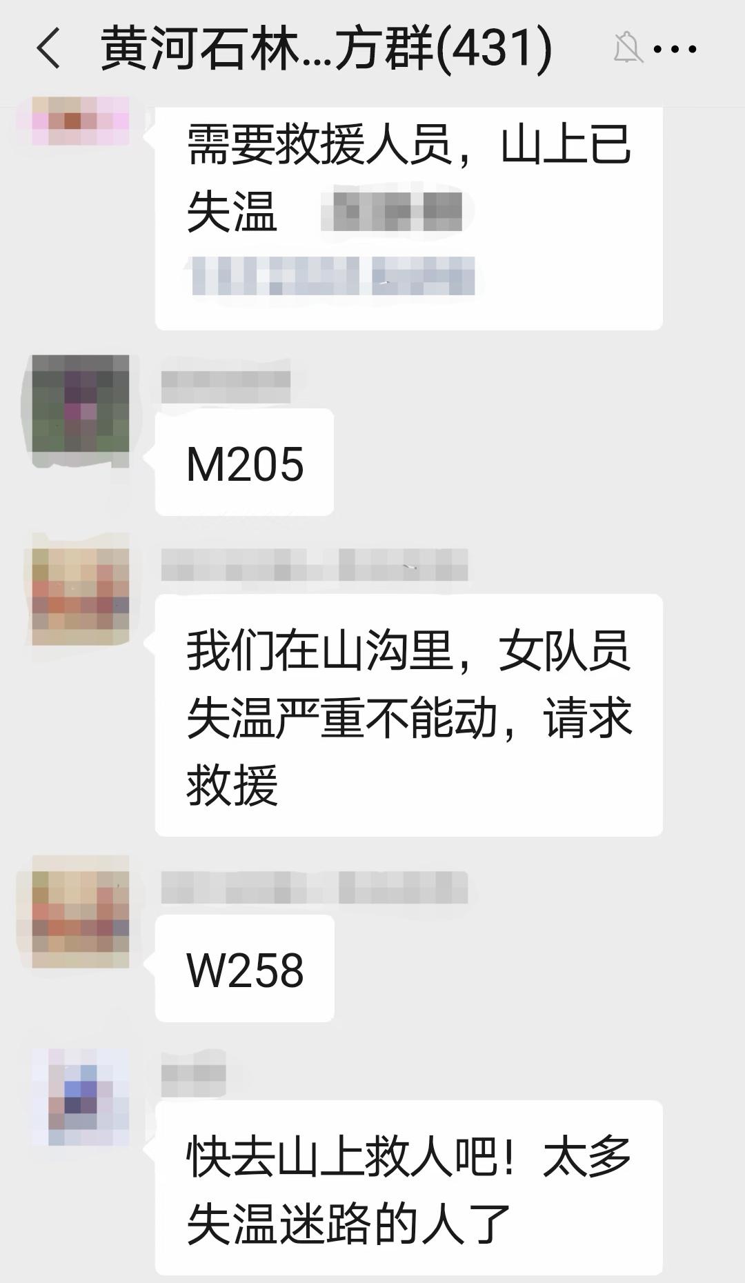 甘肃白银山地马拉松事故 参赛者微信对话截图