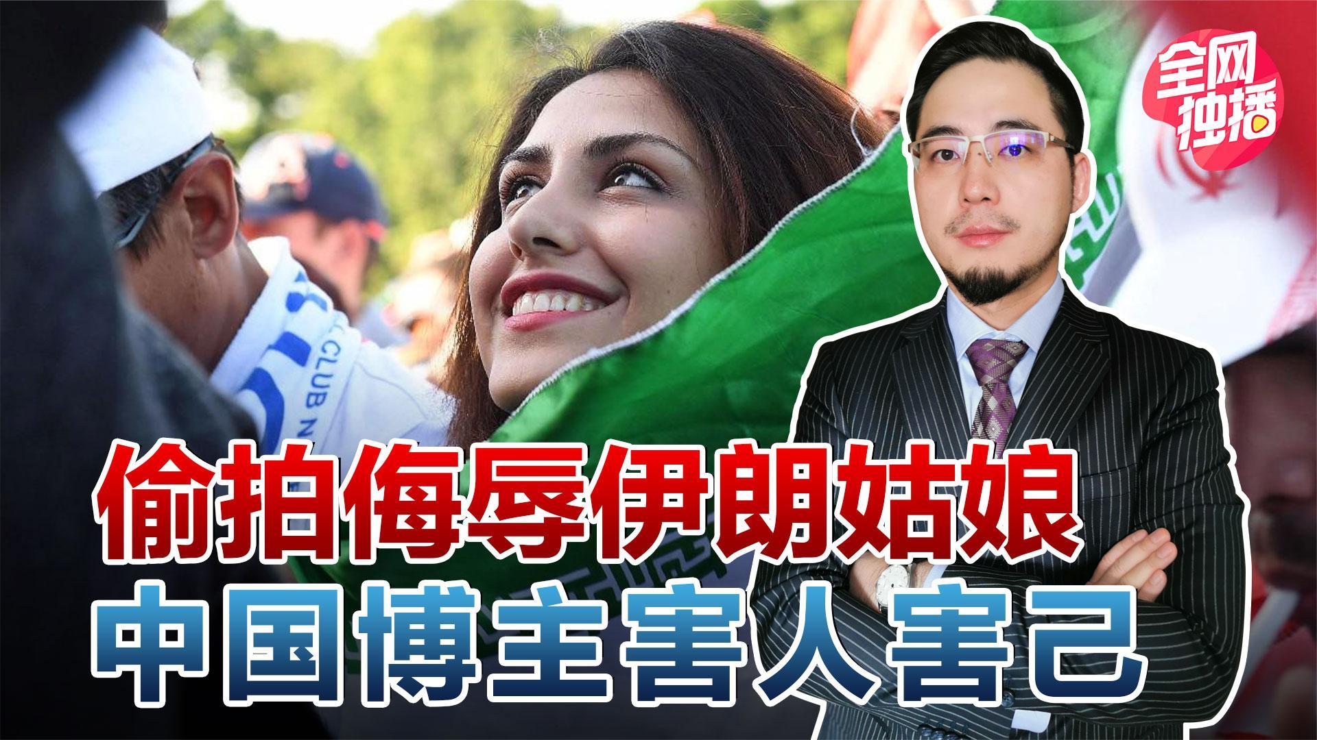 没有50美元搞不定的伊朗女孩 中国博主在伊朗言行引发伊朗强烈不满