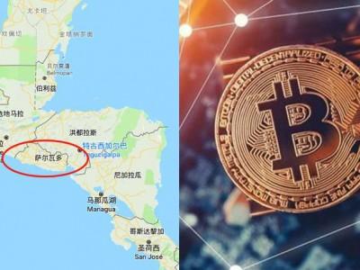 萨尔瓦多 首个将比特币作为法定货币的国家