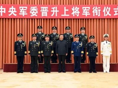 四位将军同时晋升上将  上将军衔相当于什么级别
