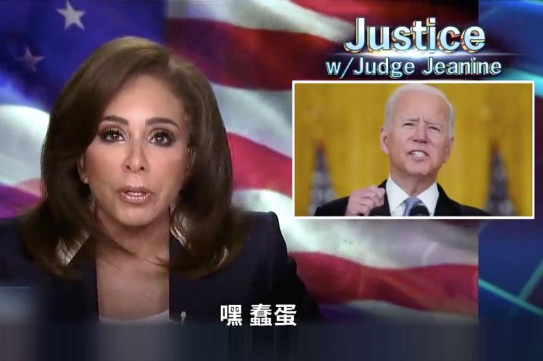 【视频】福克斯主播大骂拜登整整8分钟 美国人民为啥可以公开骂总统