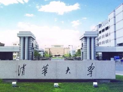 世界大学排名:清北并列亚洲第一 2021世界大学排行榜