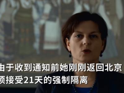 立陶宛已召回其驻华大使 刚到北京就被通知离开