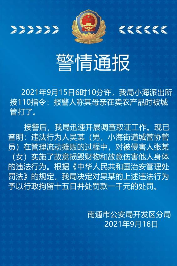 南通通报协管员拎摔卖菜老太 解除劳动关系 行政拘留15日